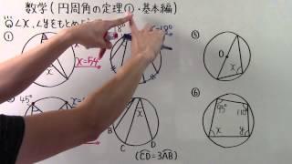 【数学】中3-56 円周角の定理①(基本編)