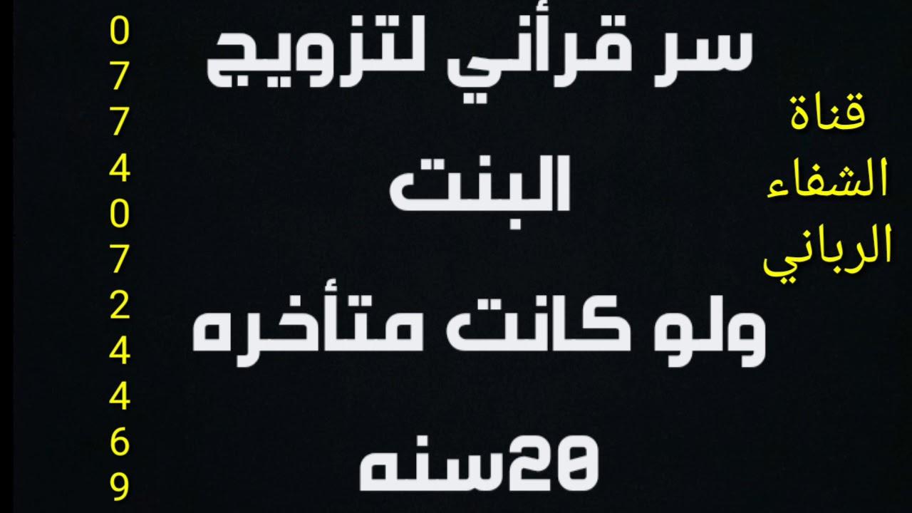 سر قرأني لتزويج البنت ولو كانت متأخره 20سنه Youtube Islamic Inspirational Quotes Islamic Phrases Islam Facts