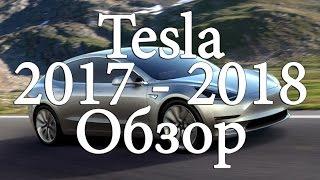 Новинка! Tesla model 3 2017 Обзор на русском