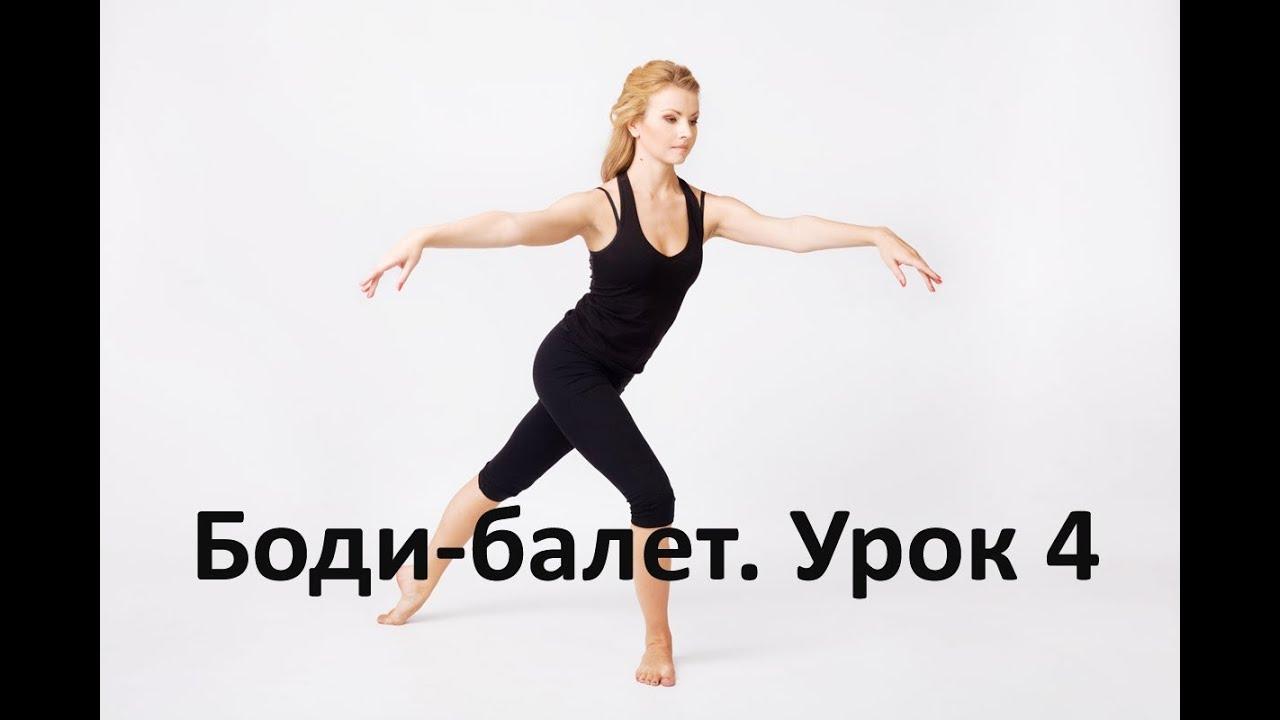 balet frumos pentru a pierde în greutate