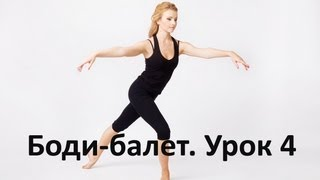 Боди балет. Урок 4