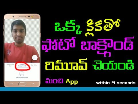 How to Change photo background in one second without cutter in telugu | Remove Background