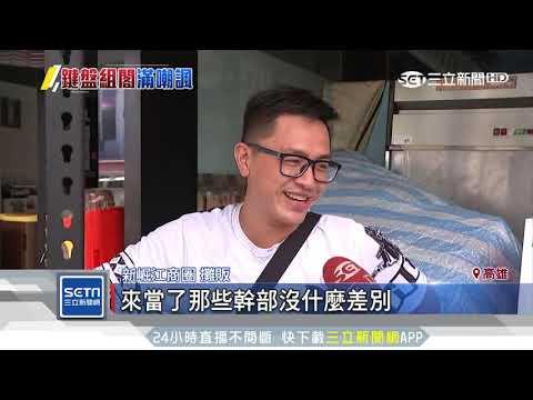 韓取總統初選門票 網諷組「亡國內閣」|三立新聞台