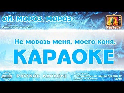 """Караоке - """"Ой мороз, мороз"""" Новая Версия Русская народная песня"""