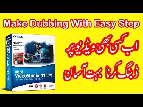 Make Dubbing With Easy Step In Ulead Video Studio 11 Urdu/Hindi