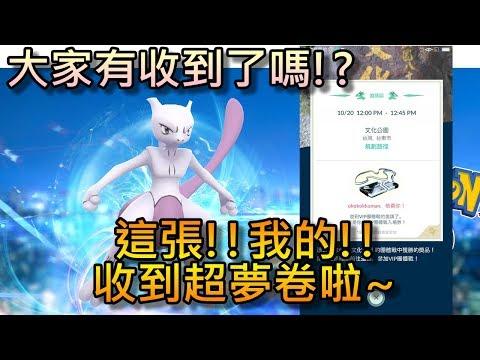 【精靈寶可夢go】pokemon go 我拿到超夢卷啦!!!10/20號追夢!!