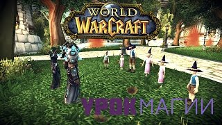 World of Warcraft. Урок магии.
