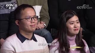 《中国经济大讲堂》 20191228 破解能源危机的金钥匙是什么?| CCTV财经