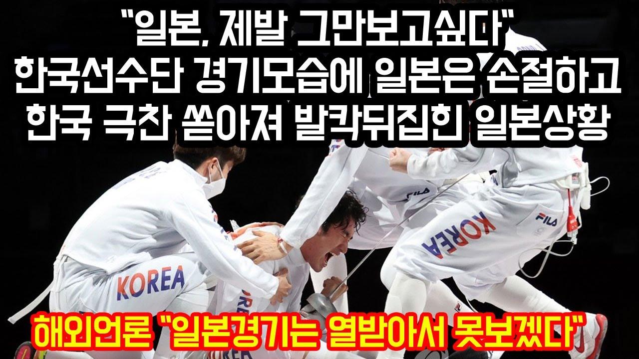 """""""일본, 제발 그만보고싶다"""" 한국선수단 경기모습에 일본은 손절하고 한국 극찬 쏟아져 발칵뒤집힌 일본상황 """"해외언론, 일본경기 보기 힘들어"""""""