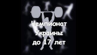 Чемпионат Украины по тяжелой атлетике до 17 лет и среди спортсменов ДЮСШ, СДЮШОР, УОР (обзор)