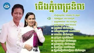 ជើងភ្នំពេជ្រនិល ជ្រើសរើសលោកណយវ៉ាន់ណេត និង ម៉េង កែវពេជ្ជតា,noy vanneth by meng keo pichenda,khmer son