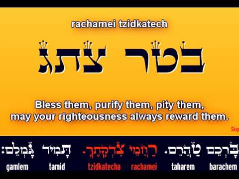 Ana B'Ko'ach (A Kabbalistic Prayer) (2 Versions - Music & Acapella)
