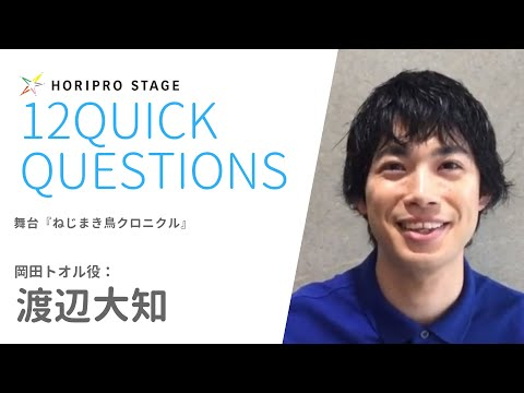 HORIPRO STAGE presents 12 Quick Questions ー12のクイック・クエスチョン 2020年2月公開 『ねじまき鳥クロニクル』 https://horipro-stage.jp/stage/nejimaki2020/ ...