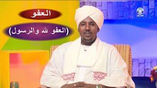 ما حكم المقولة المشهورة عند السودانيين العفو (العفو لله والرسول) الشيخ سفيان الخنجر