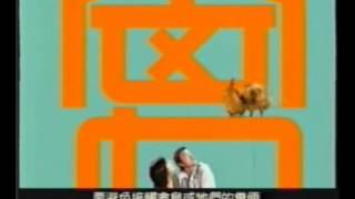 時間囊 2004年2月份 TVB 3/5 廣告大串燒