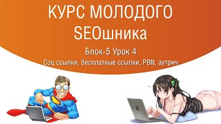 Блок-5 Урок 4. Бесплатные ссылки, PBN сетки, аутрич, социальный сигнал.