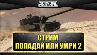 Стрим Armored Warfare - Попадай или умри 2 [19.00]