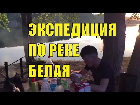 Видео Рыбалка на реке Белая республки Башкортостан