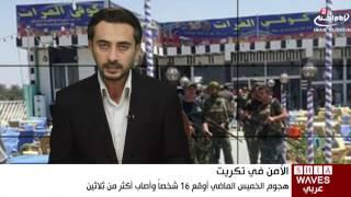 العراق: استشهاد 16 شخصا في هجوم للتكفيريين على قضاء بلد الشيعي 14/5/2016