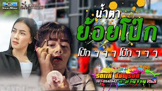 น้ำตาย้อยโป๊ก - จินตหรา พูนลาภ Jintara Poonlarp【Cover รถแห่ชัยณรงค์สะม่านจ้าน2】🔥🔥🔥