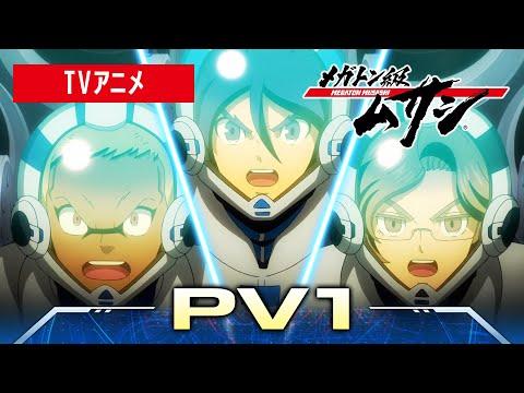 【PV】TVアニメ「メガトン級ムサシ」PV1