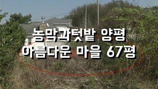 농막땅1900만원 양평! 과수원 토지 67평 풍경이 아…