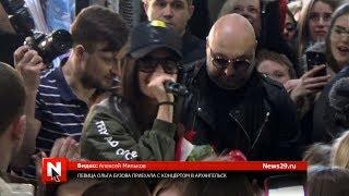 Певица Ольга Бузова приехала с концертом в Архангельск