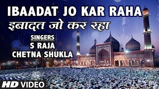 Ibaadat Jo Kar Raha Full Video Song (HD) | S Raja, Chetna Shukla | Ramzan Mubarak