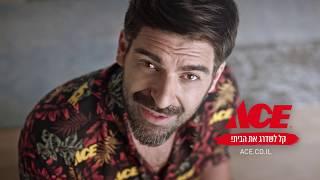 חדש מ-ACE: רותם כהן בלהיט