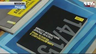 Amnesty International  cитуация с правами человека в России ухудшилась