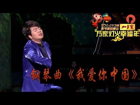 平安我爱你中国春晚_《2016辽视春晚》:钢琴曲《我爱你中国》郎朗-YouTube