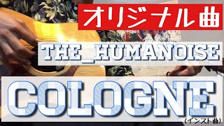 【original】COLOGNE/the_humanoise