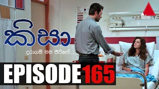 Kisa (කිසා) | Episode 165 | 09th April 2021 | Sirasa TV Thumbnail