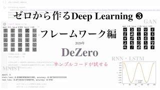 【刊行前に使える !?】ゼロから作るDeep Learning 3のオリジナルフレームワーク | DeZeroサンプルコード(RNN/LSTM・MNIST・GAN)
