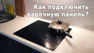 видео Как подключить индукционную варочную панель: установка своими руками