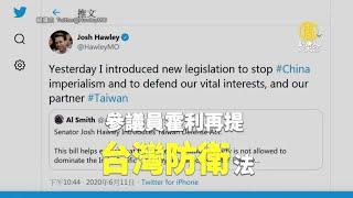 美又一挺台法案!台灣防衛法阻中共武力犯台