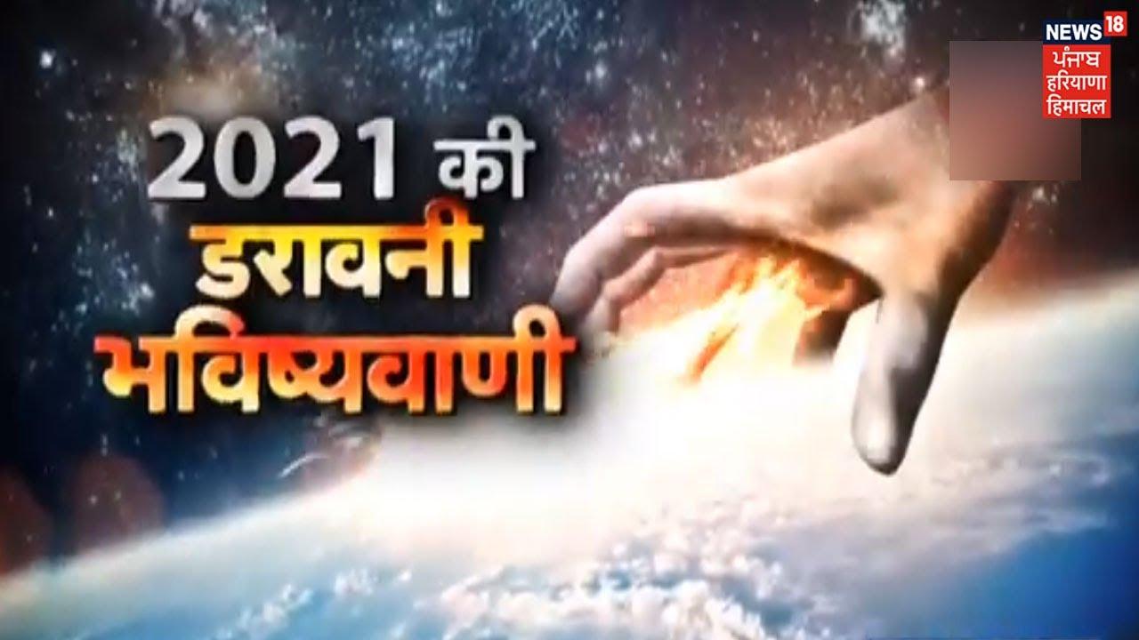 Special Report : 2021 की डरावनी भविष्यवाणी ! Baba Vanga की हैरान करने वाली भविष्यवाणियों का सच !