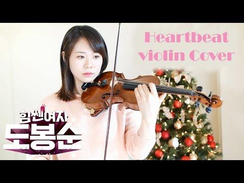 [힘쎈여자 도봉순 OST] Heartbeat (수란) - Violin Cover [力の強い女(怪力女子)トボンスン, Strong Woman Do Bong Soon]