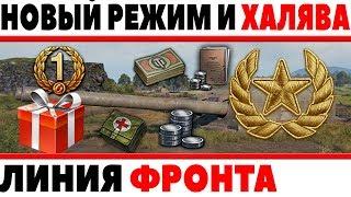 РОЗЫГРЫШ ПРЕМИУМ ТАНК, РЕЖИМ ЛИНИЯ ФРОНТА, ЗАРАБАТЫВАЕМ ПОДАРКИ,БЕРЕМ ЗВАНИЯ ГЕНЕРАЛА World of Tanks