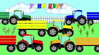 Тракторы и прицепы, учим цвета. Развивающие мультики для детей про машинки