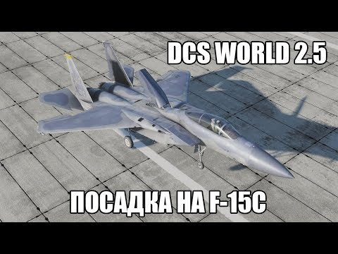 DCS World 2.5 | F-15C | Посадка