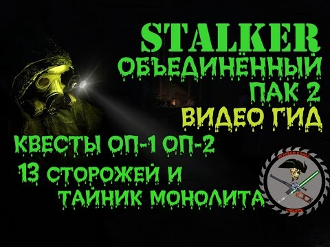 Сталкер ОП 2 13 Сторожей Монолита и Тайник Монолита