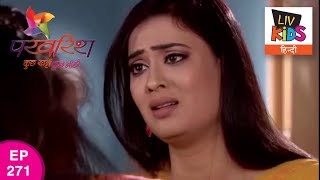Parvarrish Season 1 - Ep 271 - Sweety Consoles Pinky