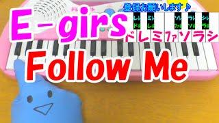 E-girlsの【Follow Me】が簡単ドレミ表示で誰でも弾ける1本指ピアノ演...