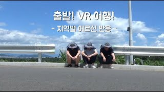 VR을 처음 접한 지역별 어르신들 반응_출발! VR여행! (feat.티온플러스)