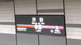 【神曲 東急渋谷駅 横浜方面発車メロディ】