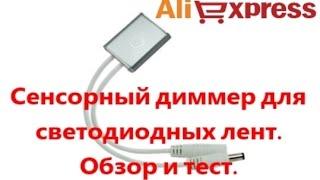 Сенсорный выключатель-диммер для светодиодных лент. AliExpress рулит!