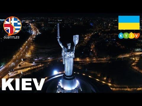 Kiev, Ukraine • Київ, Yкраїна • Κίεβο, Ουκρανία