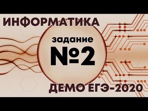 Решение задания №2. Демо ЕГЭ по информатике - 2020