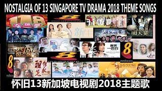 NOSTALGIA OF 13 SINGAPORE TV DRAMA 2018 THEME SONGS  / 怀旧13新加坡电视剧2018主题歌